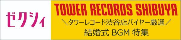 ゼクシィ×タワーレコード渋谷