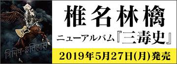 椎名林檎、5年ぶりのニュー・アルバム『三毒史』5月27日発売!ライヴBlu-ray/DVDも同日リリース