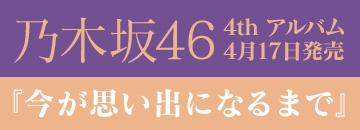 乃木坂46、4枚目となるニュー・アルバム『今が思い出になるまで』4月17日発売