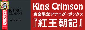 King Crimson『紅王朝記』