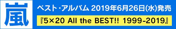 嵐ベスト・アルバム 『5×20 All the BEST!! 1999-2019』2019年6月26日(水) 発売決定!