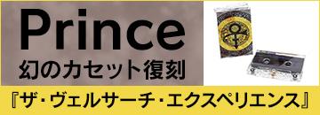 Prince「ザ・ヴェルサーチ・エクスペリエンス」