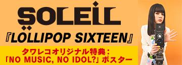 SOLEIL、サード・アルバム『LOLLIPOP SIXTEEN』7月17日発売