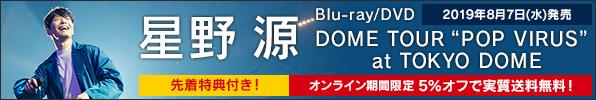 星野源、東京ドーム公演を収録したライヴBlu-ray/DVD『DOME TOUR 'POP VIRUS' at TOKYO DOME』8月7日発売