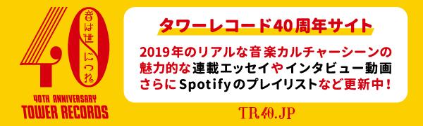タワーレコード40周年特設サイト