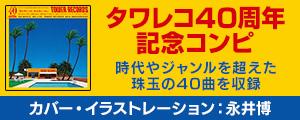 [タワー限定] タワレコ40周年記念コンピレーション『NO MUSIC, NO LIFE. TOWER RECORDS 40th ANNIVERSARY』
