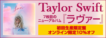 Taylor Swift『ラヴァー』