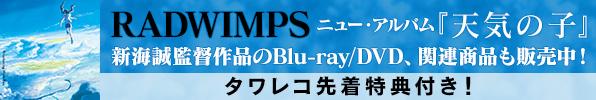 RADWIMPS、ニュー・アルバム『天気の子』7月19日発売!新海誠監督の同名新作映画サウンドトラック