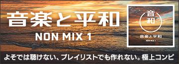 初CD化、復刻、未配信etc…、レアな楽曲を多数収録した極上コンピ『音楽と平和 NON MIX1』7月12日タワレコ先行発売