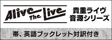 Alive The Live 貴重ライヴ音源シリーズ