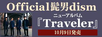 Official髭男dism、待望のニューアルバム『Traveler』10月9日発売