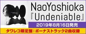 [ソウル/R&B] Nao Yoshioka(ナオ・ヨシオカ)4枚目のアルバム『Undeniable』リリース。タワレコ限定盤ボーナストラック2曲収録