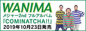 WANIMA、メジャー2ndフルアルバム『COMINATCHA!!』10月30日発売