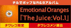 [タワレコメン,ソウル/R&B,タワー限定] 〈タワレコメン〉Emotional Oranges(エモーショナル・オレンジズ)デビュー・アルバム『ザ・ジュース:Vol.1』タワレコ限定発売