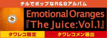 Emotional Oranges『The Juice:Vol.1』