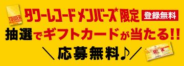 メンバーズ限定 抽選でタワレコギフトカード最大5,000円分プレゼント!