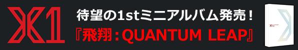 X1『飛翔 : QUANTUM LEAP』
