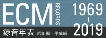 ECM50周年
