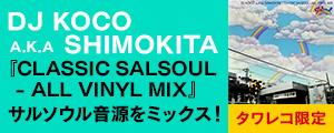 [ソウル/R&B,タワー限定] DJ KOCO A.K.A SHIMOKITA 最新ミックスCD『CLASSIC SALSOUL - ALL VINYL MIX』をタワーレコード限定発売