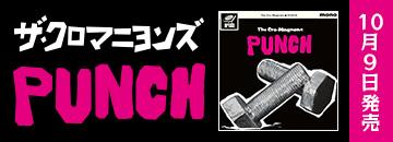 ザ・クロマニヨンズ『PUNCH』