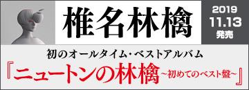 椎名林檎『ニュートンの林檎 ~初めてのベスト盤~』