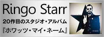Ringo Starr『ホワッツ・マイ・ネーム』