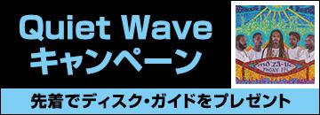 Quiet Waveキャンペーン