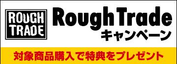 Rough Tradeキャンペーン