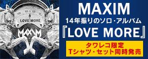 [タワー限定,クラブ/テクノ] The Prodigy(ザ・プロディジー)のMaxim(マキシム)、14年振りのソロ・アルバム『LOVE MORE』を12月4日に日本先行リリース。タワレコ限定Tシャツ付きも同時発売