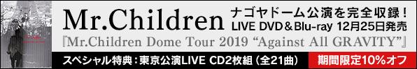 "Mr.Children LIVE DVD & Blu-ray 『Mr.Children Dome Tour 2019 ""Against All GRAVITY""』"