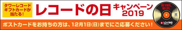 https://cdfront.tower.jp/~/media/Images/Tol/pc/article/campaign/2019/377/11.jpg?h=100&w=596&la=ja-JP