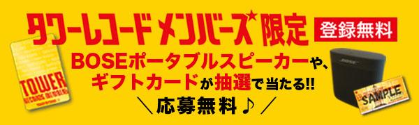 タワーレコードメンバーズ プレゼント・キャンペーン