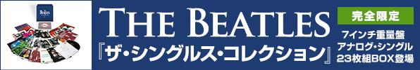 The Beatles『ザ・シングルス・コレクション』