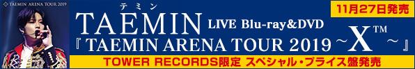 テミン『TAEMIN ARENA TOUR 2019 ~XTM~』