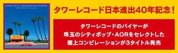 タワーレコード日本進出40年記念コンピ