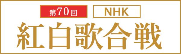 第70回 NHK紅白歌合戦