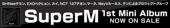 SuperM 1st Mini Album