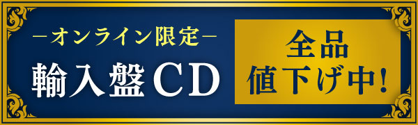 輸入盤CD 全品値下げセール開催中!