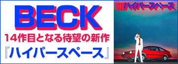 Beck『Hyperspace』