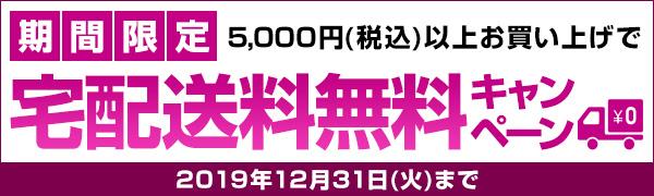 5,000円以上お買い上げで宅配送料無料キャンペーン