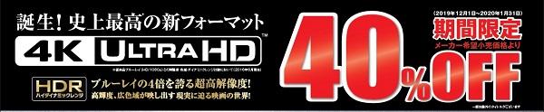 4K ULTRA HD 40%オフ