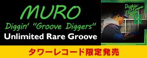 """[タワー限定] MURO最新MIX『Diggin' """"Groove Diggers"""": Unlimited Rare Groove Mixed By MURO』をタワレコ限定発売"""