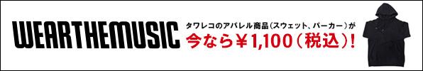 WEARTHEMUSIC今なら1000円(税抜)