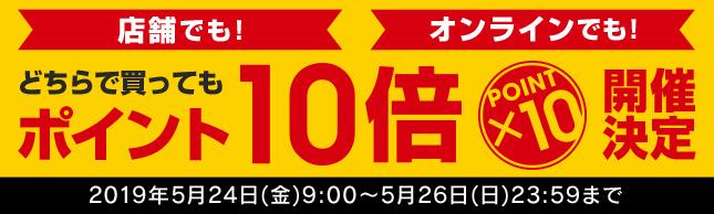 オンラインでも店舗でも ポイント10倍キャンペーン開催!