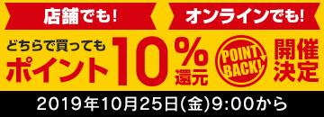 全品ポイント10%還元