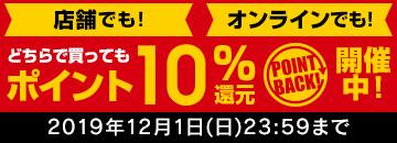 店舗合同全品ポイント10%還元