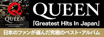 Queen『ベスト12』
