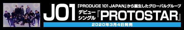 JO1 デビューシングル『PROTOSTAR』