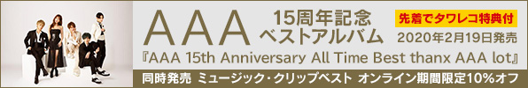 AAA 15th Anniversary All Time Best thanx AAA lot