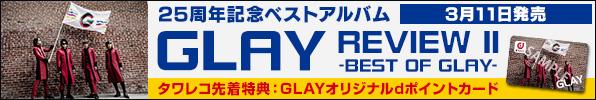 GLAY、伝説のベストアルバムシリーズの続編『REVIEW II~BEST OF GLAY~』2020年3月11日発売!シングル曲に拘らずメンバーそれぞれが選曲した珠玉の楽曲を集めた4枚組!